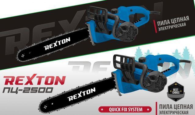 Пила цепная электрическая Rexton ПЦ-2500