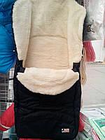 Конверт на овчине в коляску и санки