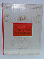 Большая медицинская энциклопедия (б/у).
