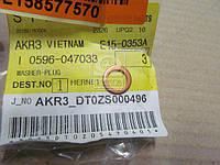 Уплотняющее кольцо (пр-во SsangYong) 0596047033