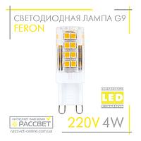 Светодиодная LED лампа Feron LB432 220V G9 4W прозрачная в пластиковом корпусе (220В 4Вт)