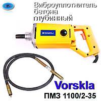 Вибратор для бетона «Vorskla»  ПМЗ 1100/2-35 (виброуплотнитель)