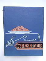 Махмудов К. Узбекские блюда.