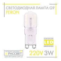 Светодиодная LED лампа Feron LB430 220V G9 3W в пластиковом корпусе (220В 3Вт)