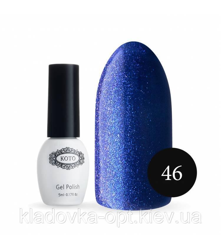 Гель-лак KOTO №046 (синий металлик с легким фиолетовым отливом), 5 мл