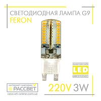 Светодиодная LED лампа Feron LB421 G9 3W прозрачная в силиконе (220В 3Вт)