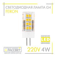 Светодиодная LED лампа Feron LB423 220V G4 4W капсула в пластиковом корпусе 4000K (220В 4Вт)