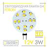 Светодиодная LED лампа Feron LB17 12V G4 3W для мебельных светильников 4000K (12В 3Вт)