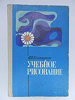 Костерин Н.П. Учебное рисование.