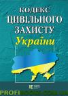 Кодекс цивільного захисту України 20.06.2019