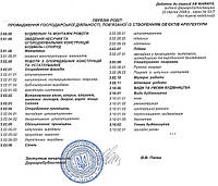"""Продам компанию ТОВ """"Маршал Монтаж"""" №34"""
