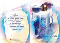 БРБ 122 открытка с конвертом