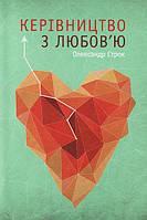 """Керівництво з любов""""ю. Олександр Строк"""