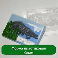 Форма пластиковая Крым