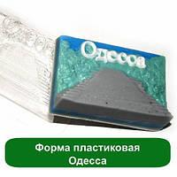 Форма пластиковая Одесса
