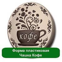 Форма пластиковая Чашка Кофе