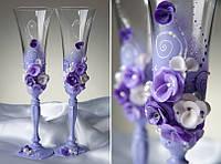 Свадебные бокалы для сереневой свадьбы