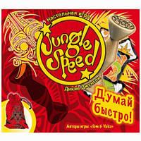 Настольная игра Дикие джунгли | Jungle Speed