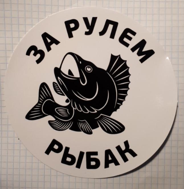 Наклейка За рулем рыбак