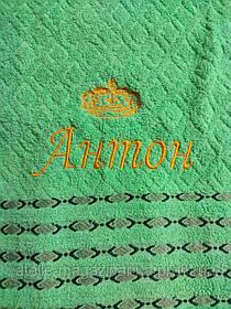 Полотенце с вышивкой  имени с короной