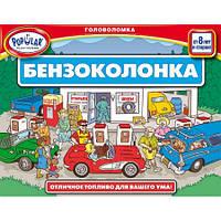 Бензоколонка (Outta Gas) - Игра-головоломка