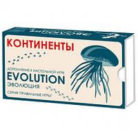 Континенты. Дополнение к игре Эволюция. Правильные игры (13-01-03)