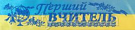 Перший вчитель - стрічка атлас, глітер без обведення (укр.мова) ЖБ, Синій, Український