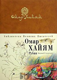 Омар Хайям. Рубаи. рис. И. Степановой