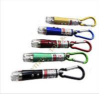 Лазерная указка+фонарик-брелок с карабином 4 режима