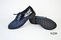 Туфли синего цвета комбинированные