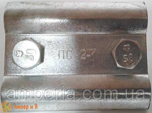 Зажим плашечный ПС-2-1, фото 2