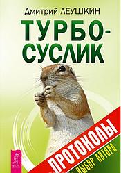 Турбо-Суслик. Протоколы. Леушкин Д.