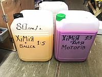 Химия,хімія для мойки авто та моторів