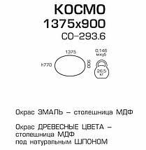 Стол СО-293.6 Космо, фото 2