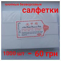 Плотные безворсовые салфетки 1000 шт