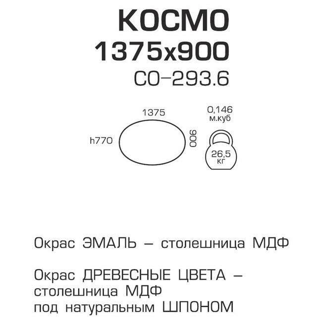 Стол СО-293.6 Космо (характеристики)