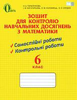 Зошит для контролю навчальних досягнень з математики для 6 класу Тарасенкова Н.А., Богатирьова І.М. та ін.
