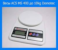Весы ACS MS 400 до 10kg Domotec!Акция