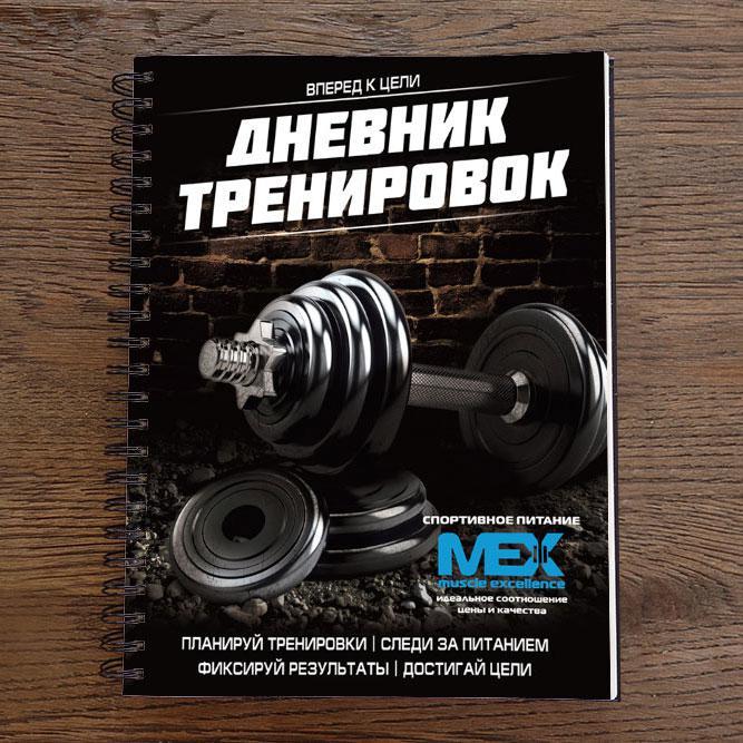 Дневник Тренировок (БЕЗ рекламы)