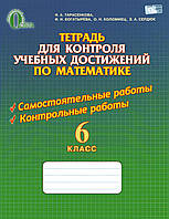 Тетрадь для  контроля учебных достижений по математике, 6 класс. Тарасенкова Н.А., Богатырёва И.Н. и др.