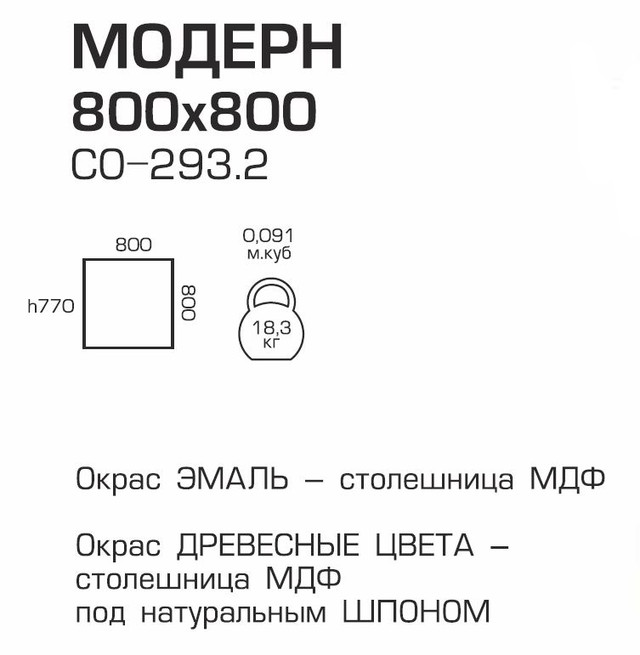Стол СО-293.2 Модерн 800х800 (характеристики)