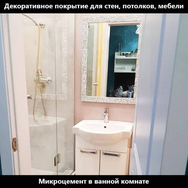 Микроцемент в ванной