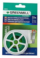 Проволка для подвязки растений GREENMILL