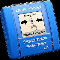 РУПД-01 (Аварийная остановка)