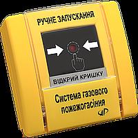 РУПД-02 (Ручной запуск)