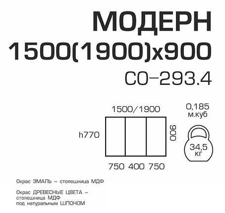 Стол СО-293.4 Модерн 1500(1900)х900, фото 2