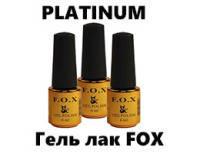 Гель-лаки F.O.X Platinum 6 мл