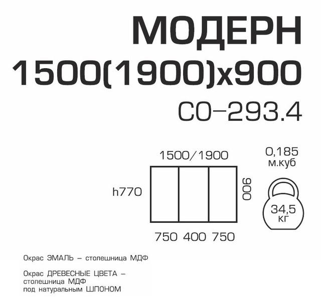 Стол СО-293.4 Модерн 1500(1900)х900 размеры