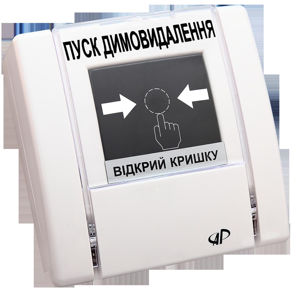 РУПД-05 (Пуск дымоудаления)