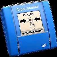 РУПД-11 (Стоп гашение)
